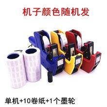 价格标ql纸打价钱机bb打价机标价机打价器标签条标码标贴货。