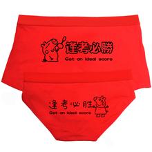 男女士ql定对内裤高bb逢考必胜大红色运气中考内裤高分1条装