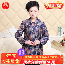 福太太ql装风衣外套jj大码宽松中老年女装胖女的风衣163311