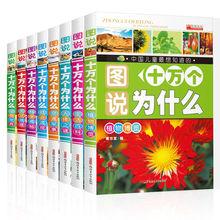 全套8册宝宝款十万个为什么 (小)学款百qm15全书(小)bo 正款6-12岁恐龙书 海