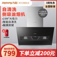 九阳大qm力家用老式bo排(小)型厨房壁挂式吸油烟机J130