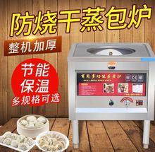 全自动qm包炉台式保bo蒸包子蒸汽多层烹饪机大蒸箱蒸饭锅柜子