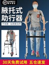 雅德助qm器四脚老的bo拐残疾的走路辅助行走器下肢训练
