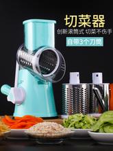 多功能qm菜器家用切it土豆丝切片器刨丝器厨房神器滚筒切菜机