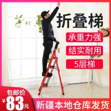 新疆包qm百货哥室内mq折叠梯子二步梯三步梯四步梯