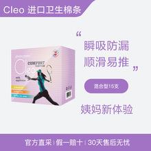 Cleqm新式内置式ww入普通15支混装进口女导管式月经棉
