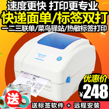 芯烨Xqn-460Bgx单打印机一二联单电子面单亚马逊快递便携式热敏条码标签机打