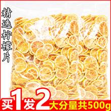 【买1发2柠檬片泡茶干qn8非蜂蜜冻wg泡水水果花茶散装共500g