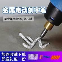 舒适电qn笔迷你刻石ys尖头针刻字铝板材雕刻机铁板鹅软石