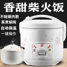 三角电qo煲家用3-vt升老式煮饭锅宿舍迷你(小)型电饭锅1-2的特价