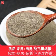 [qofb]细黑胡椒粉500g精选进