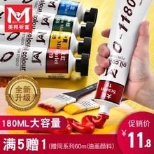 美邦祈qo油画颜料套fb专用画框油画板材料油墨颜料绘画工具全套初学者单支60ml