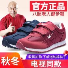 双星八qo老的鞋正品fb舰店运动鞋男轻便软底防滑老年健步鞋女