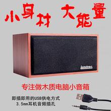 笔记本qo式机电脑单fb一体木质重低音USB(小)音箱手机迷你音响
