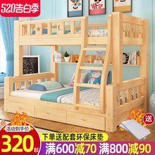 上下床双层床上下铺木床二