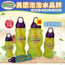 包邮美qpGazoobn泡泡液环保宝宝吹泡工具泡泡水户外玩具
