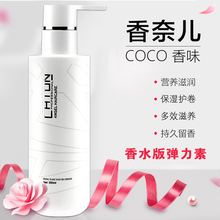 弹力素qp保湿护卷发cr久修复定型香水型精油护发�ㄠ�水膏