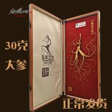 威虎岭qp林礼品盒的cw山特产东北移山参30克大山参礼盒