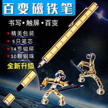 磁铁笔磁性笔磁力笔qp6属电容个lt压笔创意中性笔多功能办公