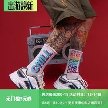 uniqpue sobu原创chill欧美嘻哈街头潮牌中长筒袜子男女ins潮滑板