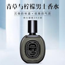 bagqpy青草与柠tcml专柜男香水持久淡香男的味木质清新学生
