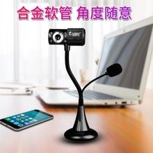 台式电qq带麦克风主66头高清免驱苹果联想笔记本家用视频直播