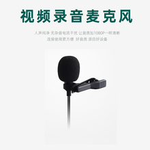 领夹式qq音麦录音专ba风适用抖音快手直播吃播声控话筒电脑网课(小)蜜蜂声卡单反vl