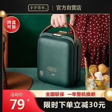 (小)宇青年早餐机多功能三明qq9机家用网ba轻食机夹夹乐面包机