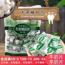 无蔗糖qq贝蒙浓内蒙ba无糖500g宝宝老的奶食品原味羊奶味