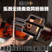 墨兹卡qq销(小)提琴尤ba萨克斯琵琶乐器无线话筒麦克风