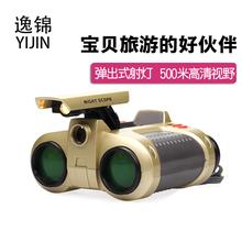 弹出式qq灯双筒望远ba调焦绿膜夜视镜头宝宝科普玩具生日礼物