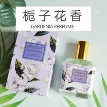 [qqba]栀子花香水天然自然味清新