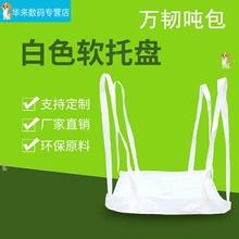 吨包软qq盘4吊吨袋ba吊地板砖1吨吊带集装运输包装定做