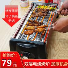 双层电qq烤炉家用无ba烤肉炉羊肉串烤架烤串机功能不粘电烤盘