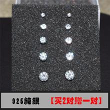 925纯银水钻耳钉闪qq7质女仿钻ba耳环韩国个性单只潮男2-8mm