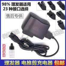 婴幼儿qq理发器充电ba美发USB线宠物剃毛器电源线配件