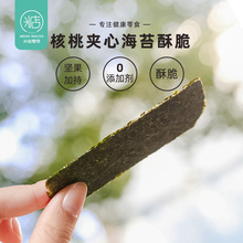 米惦 qq 核桃夹心ba即食宝宝零食孕妇休闲片罐装 35g