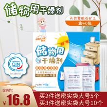 利威环qq鞋子吸潮电ba储物收纳用40(小)包防潮防霉干燥除湿剂袋