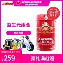 [qqba]美可高特羊奶粉3段红罐8