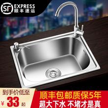 洗菜盆 单槽加厚304不qq9钢水槽厨ba大单盆台下洗菜家用套餐