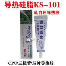 KS1qq1散热膏绝ba色重量30克装 芯片三级管CPU导热胶