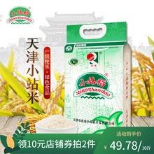 天津(小)qq稻2020ba现磨一级粳米绿色食品真空包装10斤