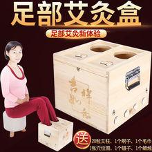 实木足qq艾灸盒双足ba灸箱木制灸脚盒温灸器具艾熏仪家用坐熏
