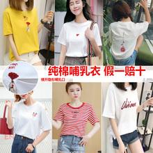 潮妈外qq哺乳T恤纯ba喂奶衣时尚宽松月子韩款短袖显瘦母乳衣.