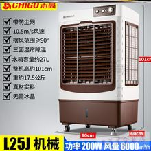 志高家qq移动制冷(小)ch用水冷电风扇空调加水加冰块凉风