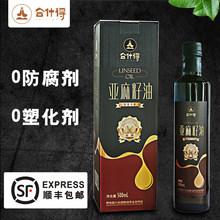 【合什qq】神池一级i5麻籽油天然孕婴儿月子油500ml
