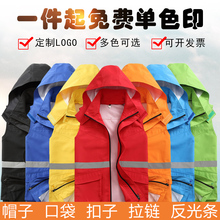 反光马qq新式红党员mj夹外卖背心外穿工作服连帽志愿者可拆帽