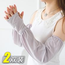 夏季冰防晒袖套冰丝护臂手