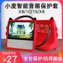 润哲 qq度智能屏Xrg套可爱(小)度在家1C保护套全包(小)度1S硅胶壳卡通防摔X6外
