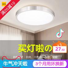 铝材吸qq灯圆形现代gyed调光变色智能遥控亚克力卧室上门安装